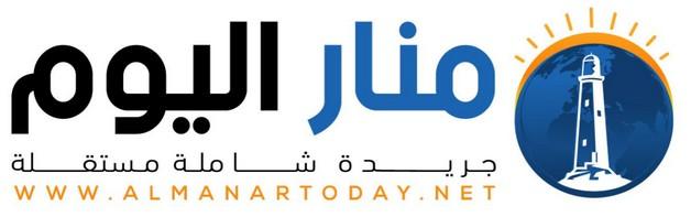 منار اليوم – جريدة شاملة مستقلة